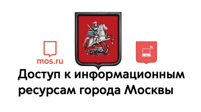 Логотип Мос.ру