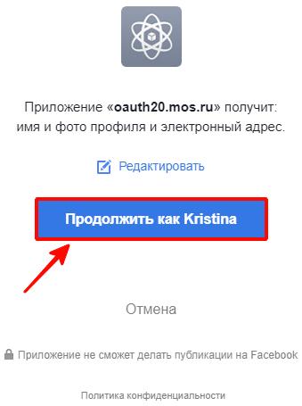 Окончание регистрации через социальные сети