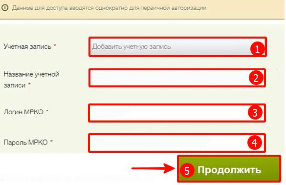 Регистрационная форма для получения услуги