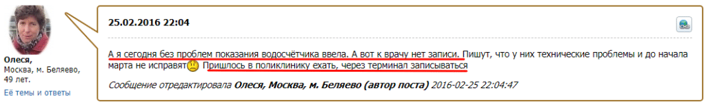 Отзыв пользователя о проблемах с записью к врачу